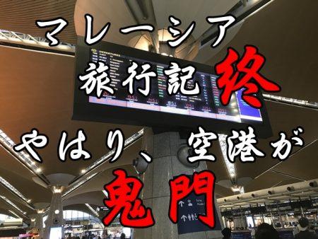 マレーシア旅行記9:旅の感想と空港で迷子、広くて不便なんだよなぁ