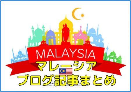 マレーシア・クアラルンプール個人旅行、ブログ記事まとめ