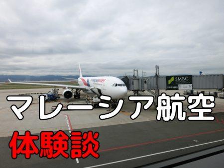 マレーシア航空でクアラルンプールへ、機内食やサービスなど機内の様子は?