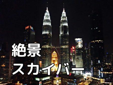 【マレーシア旅】スカイバーはツインタワーの夜景ベストショットスポット