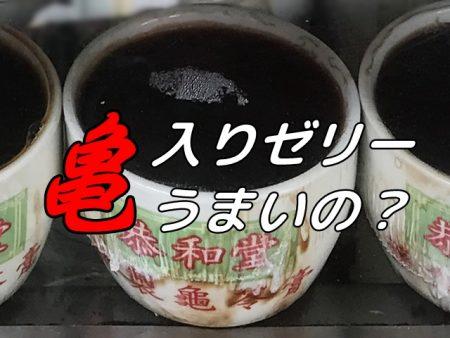 【マレーシア旅】香港・台湾で人気の亀ゼリーが食べられる、恭和堂