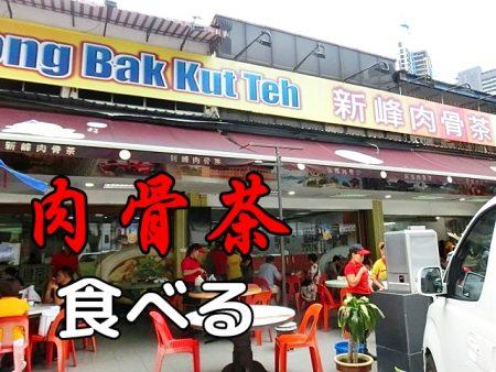 【マレーシア旅】バクテーの名店、新峰肉骨茶への行き方や注文方法など
