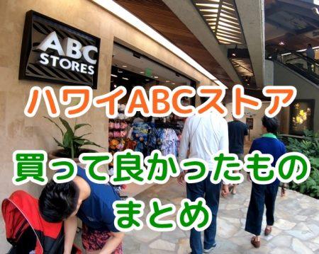 ハワイのコンビニ、ABCストアで買ってよかった11の商品を紹介