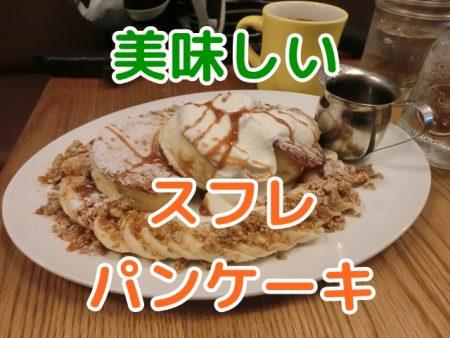 有吉の夏休みinハワイで紹介:スフレパンケーキ、サニーデイズの感想