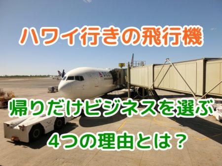 ハワイの飛行機、行きにエコノミー帰りにビジネスを選ぶ5つの理由