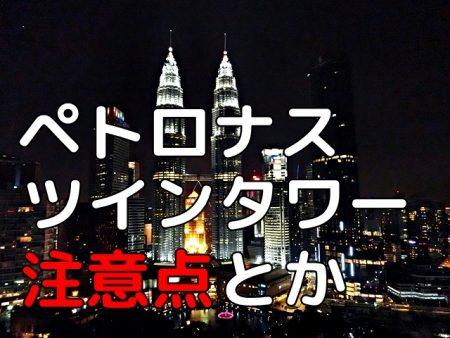 マレーシア、ペトロナスツインタワーは予約必須?実際に行ってみたレビュー