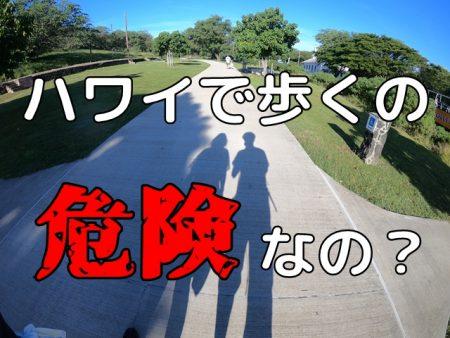 ハワイ、ワイキキの徒歩移動は危険?日本人暴行事件から見えてくるもの