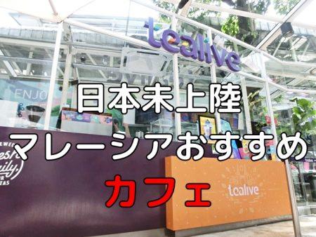 日本未上陸「TeaLive」はマレーシアのタピオカドリンク店だった