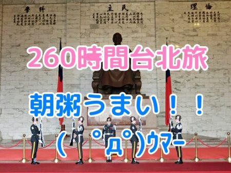 台北旅行記11、中正記念堂の衛兵交代式と永康街「高記」のランチ