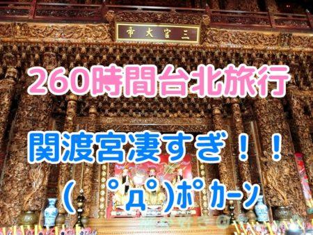 台湾旅行記10、関渡宮で金運UP祈願と公館夜市の必食グルメ