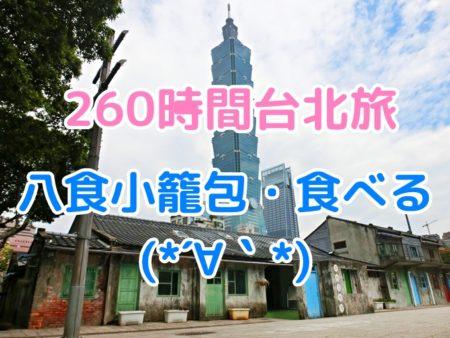 台北旅8日目、台北101周辺散策と四四南村&国父記念館の衛兵交代式