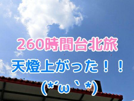 台北旅行記4、電車で行く十分、天燈上げと行って良かった猫村(猴硐)