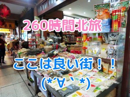 台湾旅行記7:迪化街、台湾最強恋愛パワースポットで夫婦円満祈願