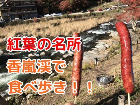 香嵐渓の食べ歩きグルメ、オススメは?どんな食べ物がある?