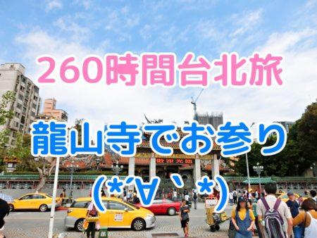 台湾旅行記9、龍山寺・癒しの滝と西門町・紅樓のオシャレ雑貨店