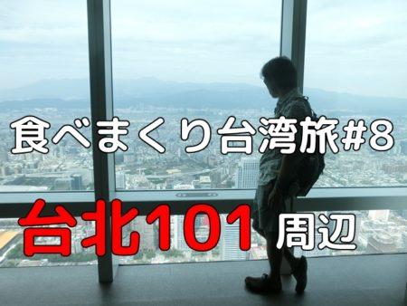 台湾旅行記8:台北101展望台混雑しない時間とオススメのお土産