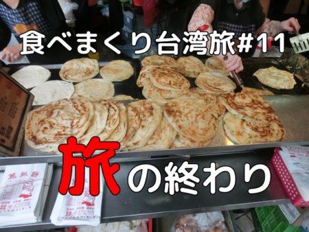 台湾旅行記11:永康街でB級グルメ満喫、鼎泰豊本店は諦めて別の店にする