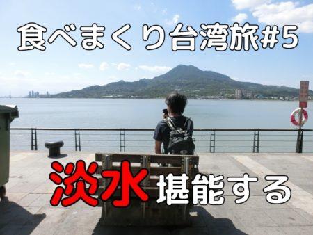 台湾旅行記5:うまい淡水の胡椒餅と、屋台グルメ堪能する