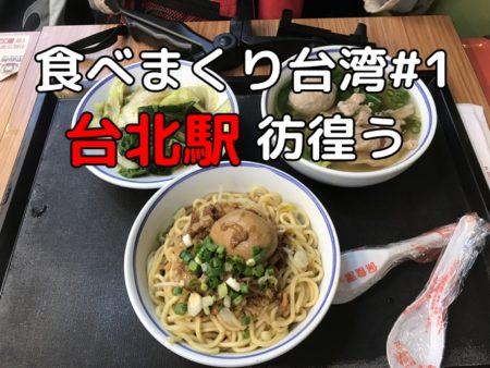 台湾旅行記グルメ旅1:中山のワンタン麺、安くてうますぎた