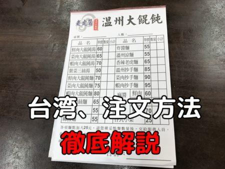 【難易度別】台湾の食堂、フードコートの注文方法、利用方法を徹底解説