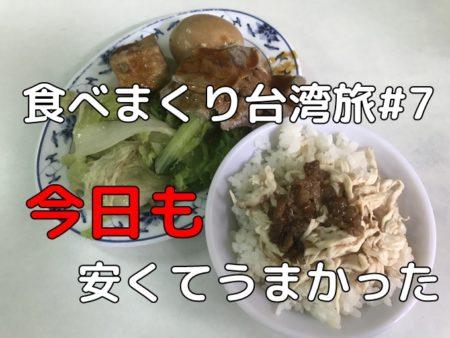 台湾旅行記7:孤独のグルメのロケ地(永楽担仔麺)で五郎セットを食べる
