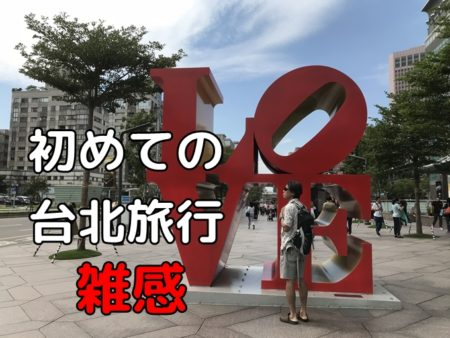 初めての台北旅行雑感、日本が負けてるところとか、嫌だったこととか