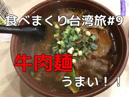 台湾旅行記9:龍山寺でおみくじと台北で足つぼマッサージ体験