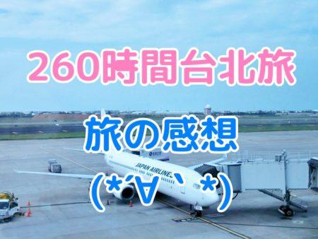 台北旅行記12、桃園国際空港のタイ式ランチと台湾旅行の感想