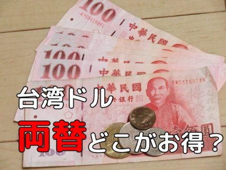 台湾元の両替、空港が一番良いって本当?両替時パスポートは必要?