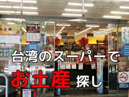 台湾・台北のお土産、スーパーで選ぶなら何がオススメ?