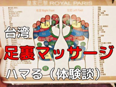台北・中山駅で人気の足裏マッサージ店3軒を体験したレビュー