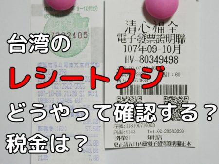 台湾のレシートくじ、当選番号の確認・換金方法。税金は?日本人も受け取れる?