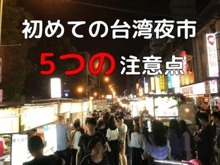 台湾夜市:初心者が知っておきたい5つの注意点、トイレは?便利な荷物は?