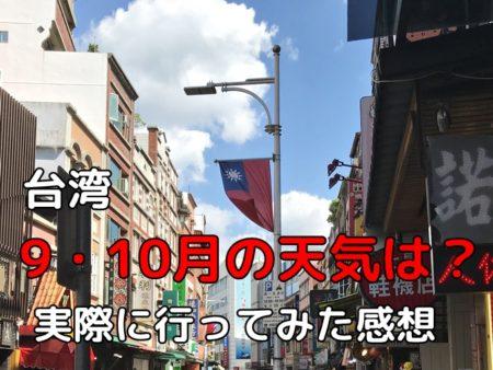 台湾・台北、 9月&10月の天気や気候ってどうなの?台風は心配ない?