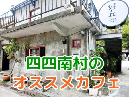 台北101周辺でカフェ&雑貨ハントに「好丘」美味しいベーグルが◎
