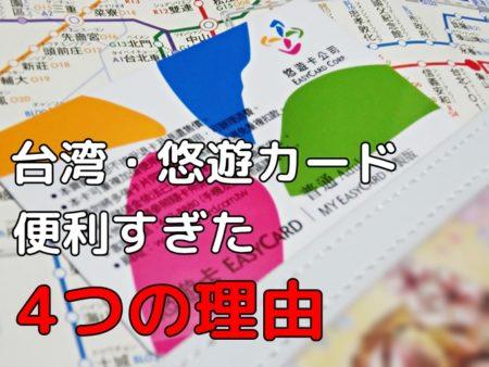 台湾・台北中心の旅行なら悠遊カードが便利でオススメな4つの理由