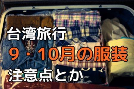 台北に9月~10月に旅行する際の服装は?注意したいポイントとは