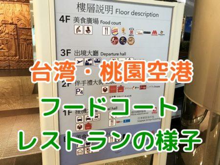桃園国際空港での食事、レストランやフードコートはどうなの?