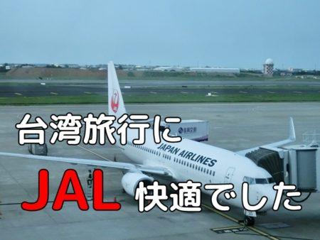 台湾行きの飛行機、久々のJALの感想や座席・機内食・サービスの様子など
