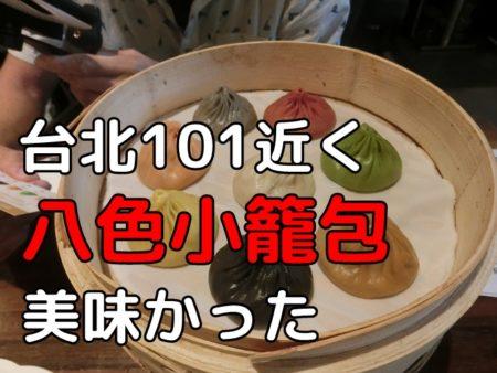 台北101周辺で見つけたオススメグルメ、カラフル小籠包の楽天皇朝
