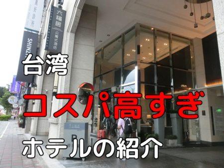 【安い広い立地良し】台北のオススメホテル、六福居の紹介とレビュー