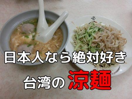【動画】クセの無い台湾料理、オススメB級グルメ涼麺紹介します