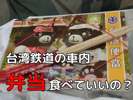 【動画】台湾鉄道の車内で飲食できるけど実際の話が知りたい人のブログ