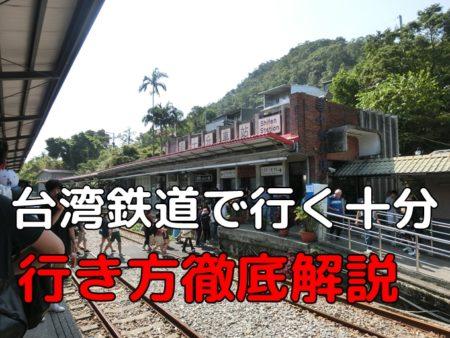【動画】台湾鉄道で行く十分、猫村(猴硐)の行き方解説、ツアーよりお得