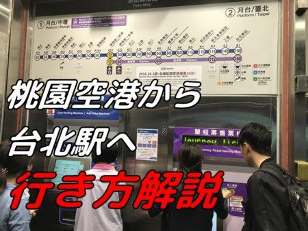 台北へ桃園空港からのアクセス、電車(MRT)を使えば簡単でした