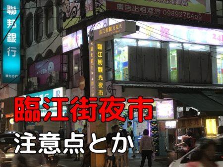 【動画】臨江街(通化街)夜市オススメグルメや行き方、注意点など解説