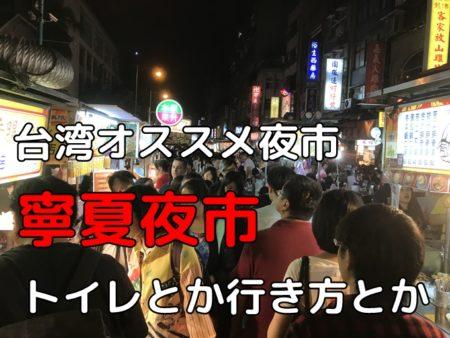 【動画】おすすめ台湾寧夏夜市、行き方やトイレやゴミの話など色々書く