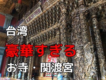 【動画】台湾超穴場スポット、台北の寺院で最も豪華な関渡宮すごすぎ