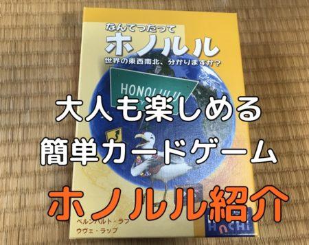 【動画】大人二人でも楽しめる簡単カードゲーム、なんてたってホノルルの紹介