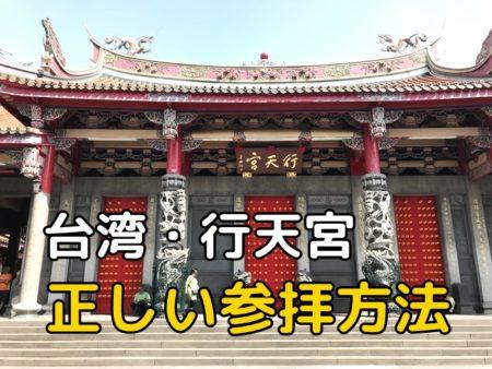 台湾・行天宮で金運UPをお願い、おみくじ&参拝の正しい方法とは